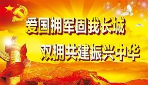 江西省爱国拥军模范——新江南教育集团