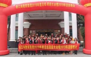 新江南教育集团2019年迎新年会大合
