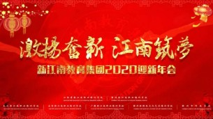新江南教育集团2020年迎新年会隆重