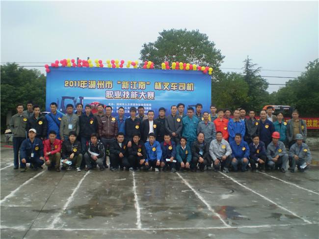 """2011年湖州""""新江南杯""""叉车司机比赛合影.JPG"""