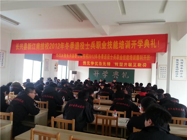 长兴2012年度冬季退役士兵职业技能培训开学典礼.jpg