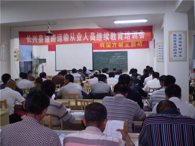 长兴道路运输继续教育培训2.JPG